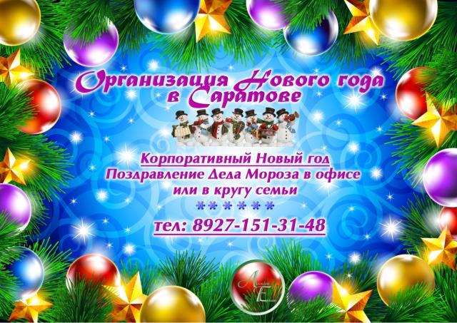 Новогоднее поздравление на корпоративный праздник