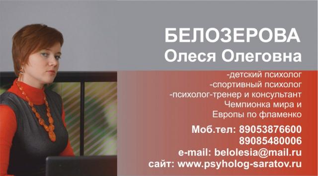 Психолог консультант вакансии москва