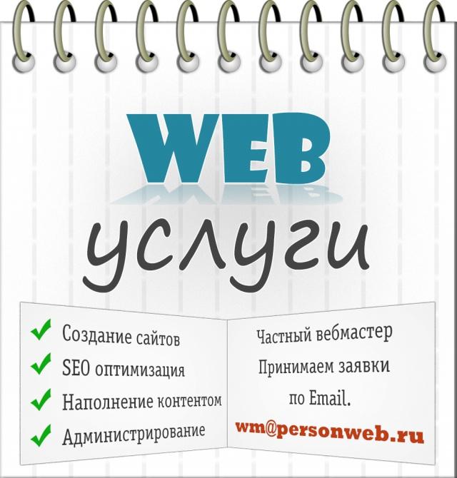 Частный вебмастер в москве создание сайтов строительная компания бис волгоград сайт